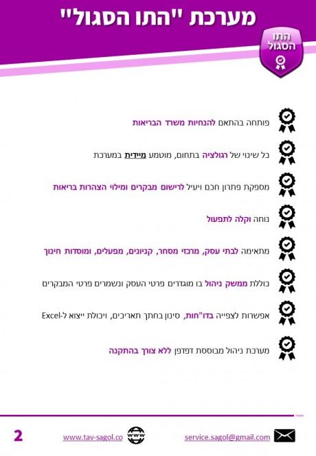 עמוד #2